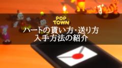 攻略 ポップ タウン