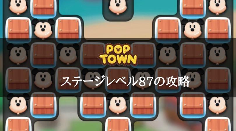 ポップ タウン 攻略